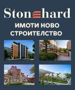 Недвижими имоти в България от Stonehard